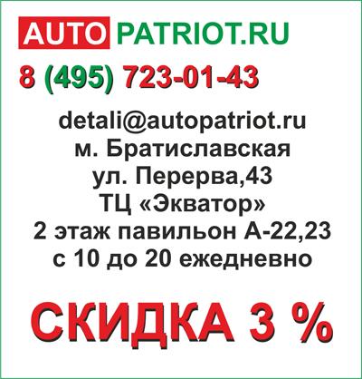 Каталожные номера запчастей на уаз патриот